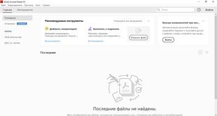 Adobe Acrobat Reader скриншот