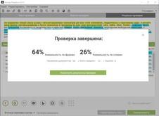 Advego Plagiatus скриншот