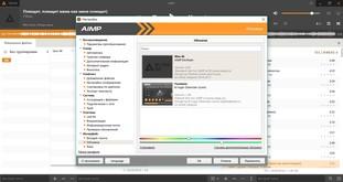 AIMP скриншот