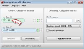 Ammyy Admin скриншот