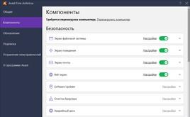 Avast Free Antivirus скриншот