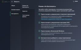 AVG AntiVirus Free скриншот