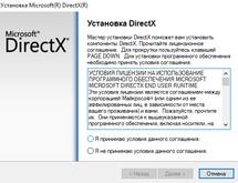 DirectX скриншот