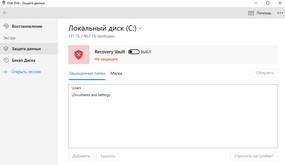Disk Drill скриншот