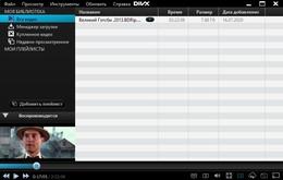 DivX скриншот