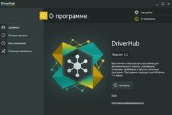 DriverHub скриншот