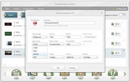 Freemake Video Converter скриншот