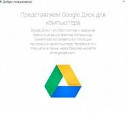 Google Drive скриншот
