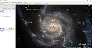 Google Earth скриншот