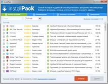 InstallPack скриншот