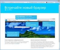Internet Explorer скриншот