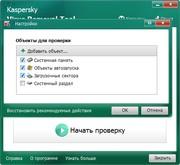 Kaspersky Virus Removal Tool скриншот