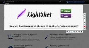 Lightshot скриншот