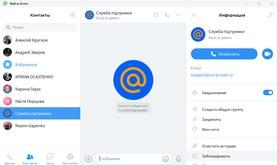 Мail.ru Агент скриншот