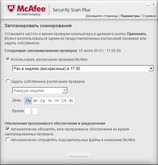McAfee Security Scan Plus скриншот