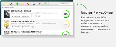 MediaGet скриншот