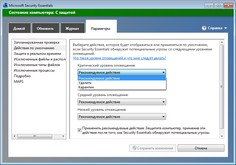 Microsoft Security Essentials скриншот