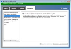 Microsoft Security Essentials скриншот