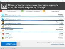 Multisetup скриншот