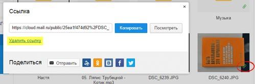 Облако Mail.ru скриншот