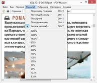 PDFMaster скриншот
