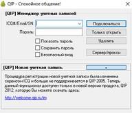 QIP 2005 скриншот