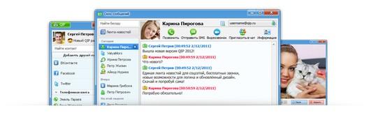 QIP 2012 скриншот