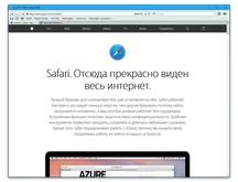 Safari скриншот