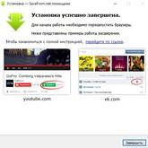 SaveFrom.net скриншот