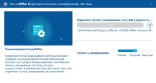 SecureAPlus скриншот