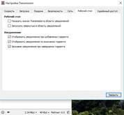 Transmission скриншот