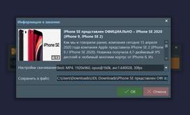 UDL скриншот