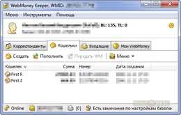 WebMoney Keeper скриншот