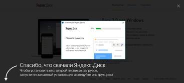 Яндекс.Диск скриншот