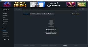Zona скриншот
